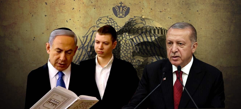 Υιός Νετανιάχου προς Ερντογάν: «Κωνσταντινούπολη είναι το όνομα, όχι Ιστανμπούλ»