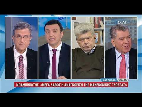 Ιωάννης Μάζης: «Θα πληρώσουμε ακριβά το ζήτημα της Μακεδονικής γλώσσας»