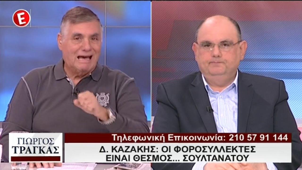 """Δ. Καζάκης στο Γ. Τράγκα: """"Είμαστε χειρότερα και από αποικία"""" (Vid)"""