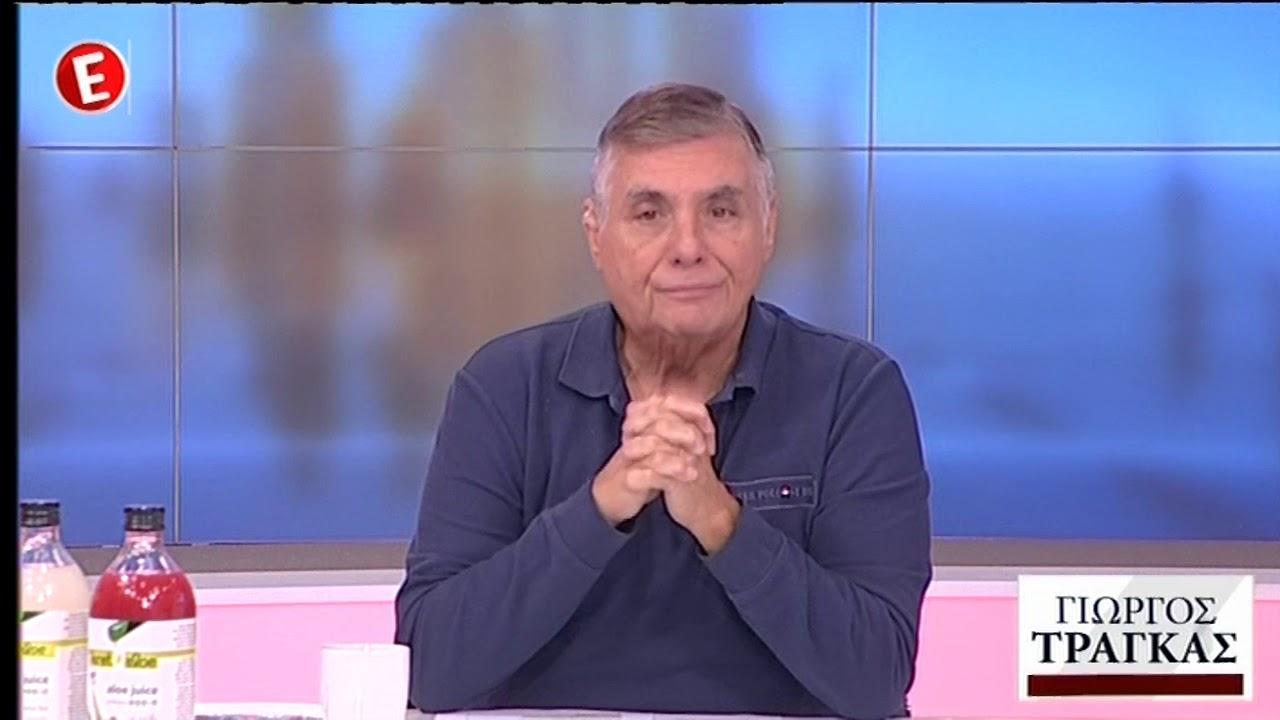 Ο Γιώργος Τράγκας για το «σχέδιο» του Αλέξη Τσίπρα για το δημογραφικό
