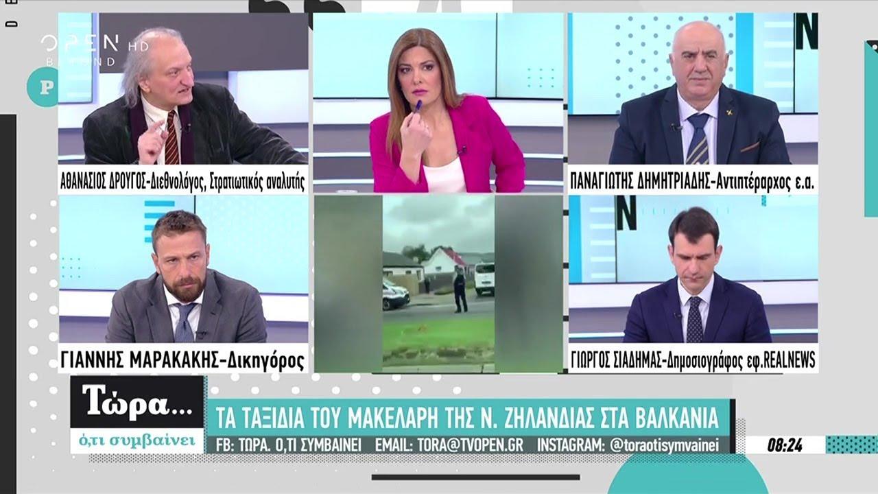 Θ. Δρούγος: Το μακελειό στη Ν. Ζηλανδία & η εμπλοκή των Τούρκων (Video)