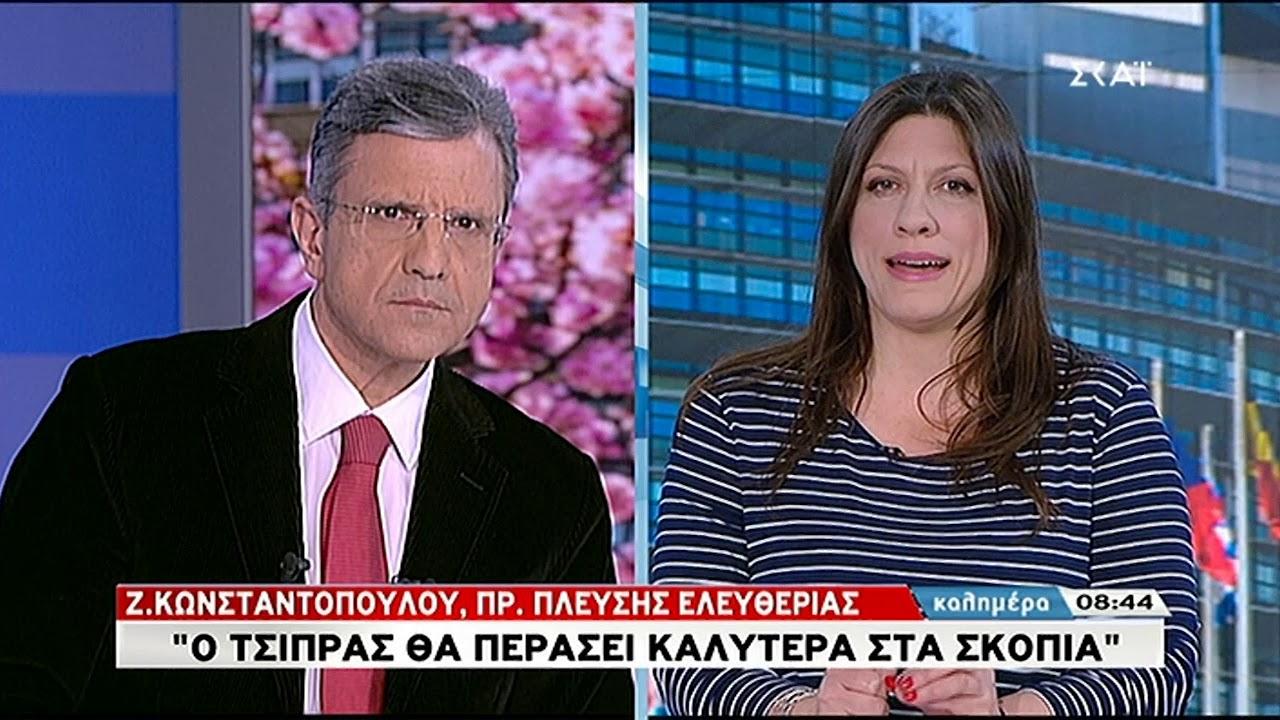 Ζωή Κωνσταντοπούλου: «Ο Τσίπρας να πάει σε άλλη χώρα. Καλύτερα θα περάσει στα Σκόπια»