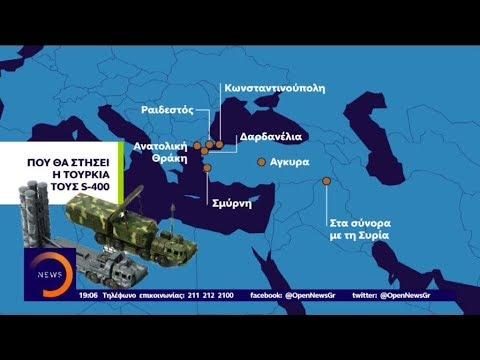 """""""Που θα στήσει η Τουρκία τους S-400"""" (Video)"""