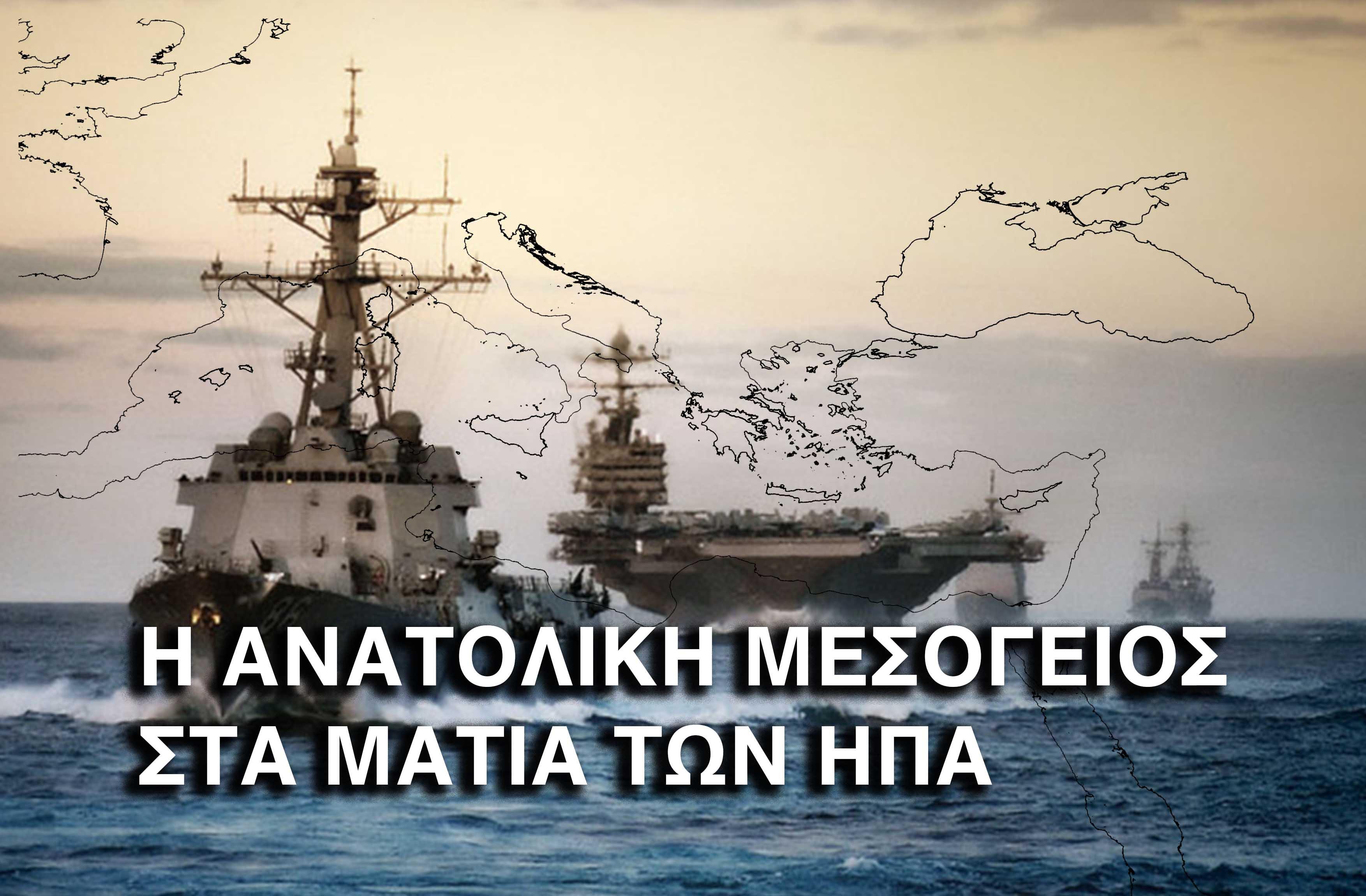 Τζ. Πάιατ: «Η γεωστρατηγική θέση της Ελλάδας είναι πολύ σημαντική για τη σταθερότητα της ΝΑ Μεσογείου»