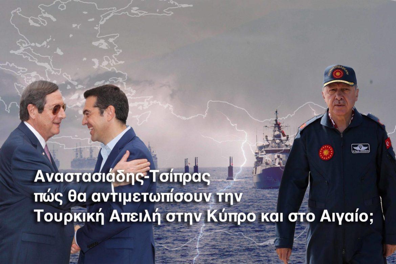 Τσίπρας & Αναστασιάδης ετοιμάζονται να αναδείξουν το ζήτημα της τουρκικής προκλητικότητας στην Ε.Ε.