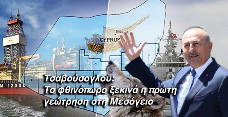 «Ραγδαίες οι εξελίξεις στην κυπριακή ΑΟΖ: Οι Τούρκοι στέλνουν και δεύτερο γεωτρύπανο»