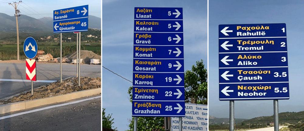 Κατεβάζουν τις δίγλωσσες πινακίδες: Αντιδράει η Ελληνική Μειονότητα της Αλβανίας