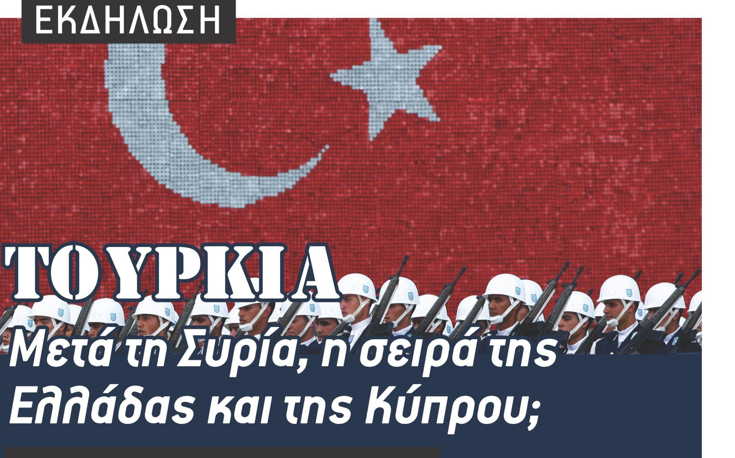 «Μετά την Συρία, η σειρά της Ελλάδας και της Κύπρου…;» (Vid)