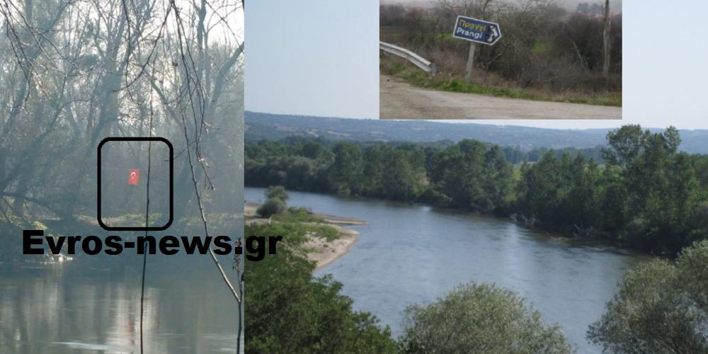 Οι παγίδες του Έβρου: Τουλάχιστον 100 τα «δύσκολα» σημεία κατά μήκος του ποταμού – Οι φόβοι για προβοκάτσια & τα αυξημένα μέτρα του ελληνικού στρατού