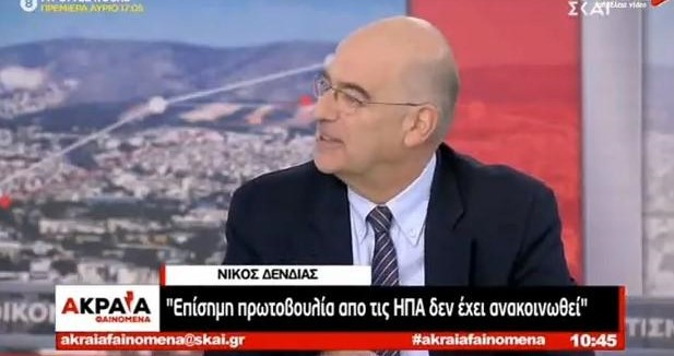 """Νίκος Δένδιας: Δεν υπάρχει «διακηρυγμένη» πρωτοβουλία διαμεσολάβησης από τις ΗΠΑ για τις ελληνοτουρκικές σχέσεις.."""" (Vid)"""