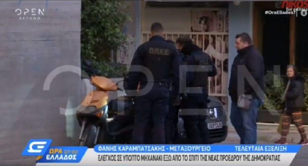 Συναγερμός έξω από το σπίτι της νέας ΠτΔ Αι. Σακελλαροπούλου – Τι εντόπισε η ΕΑ (Vid)