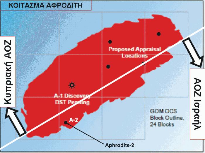 «Άνοιγμα» της Κυπριακής Δημοκρατίας στο Ισραήλ για εκμετάλλευση του κοιτάσματος «Αφροδίτη»