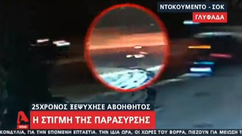 Βίντεο Ντοκουμέντο Από Το Τροχαίο Δυστύχημα Στην Γλυφάδα: Corvette παρασύρει μοτοσυκλετιστή (Vid)