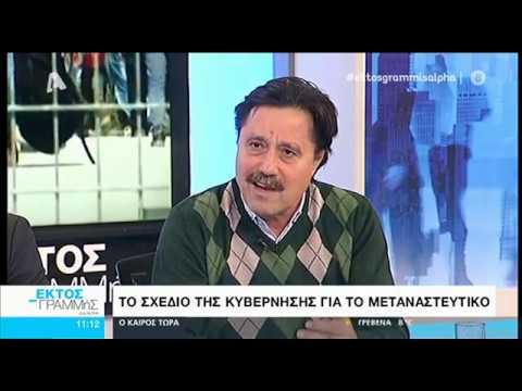 """Σάββας Καλεντερίδης: """"Η Ελλάδα είναι ο πιο ελκυστικός προορισμός στον κόσμο για τους πρόσφυγες.."""" (Vid)"""