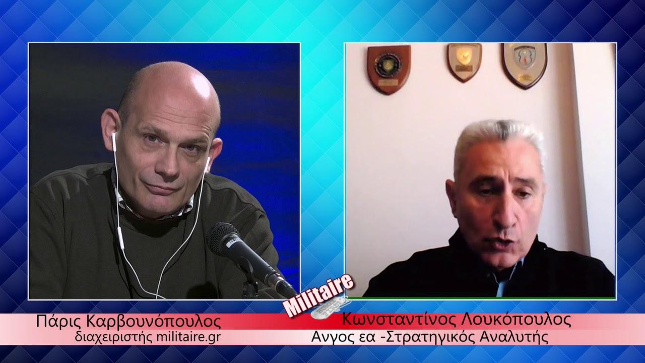 """Αντιστράτηγος ε.α Κ. Λουκόπουλος: """"Να προετοιμαζόμαστε για τα χειρότερα με τους Τούρκους.."""""""