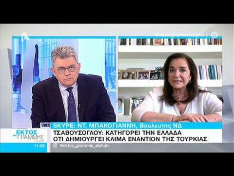 """Ντ. Μπακογιάννη: """"Ο Ερντογάν απέτυχε να προκαλέσει αναστάτωση στην Ελλάδα στα σύνορα του Έβρου.."""" (Vid)"""