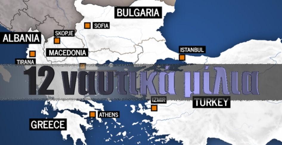 """""""Μονόδρομος η επέκταση στα 12 ναυτικά μίλια στα νησιά μας σε Αν. Μεσόγειο & Κρήτη"""""""