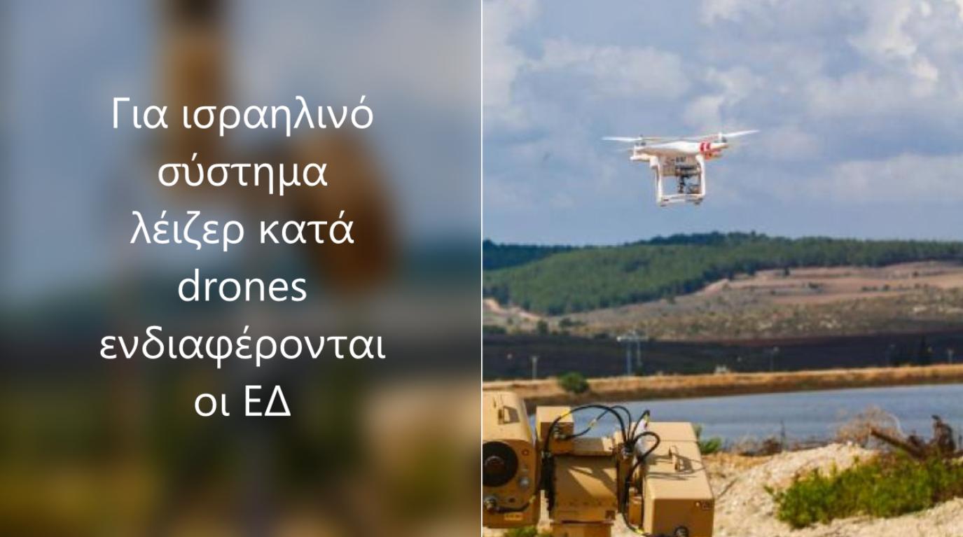Για ισραηλινό σύστημα λέιζερ κατά drones ενδιαφέρονται οι ΕΔ