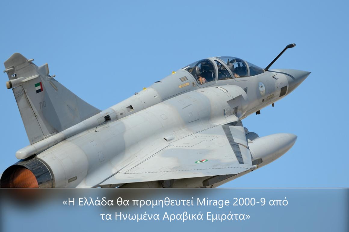 «Η Ελλάδα θα προμηθευτεί Mirage 2000-9 από τα ΗΑΕ»