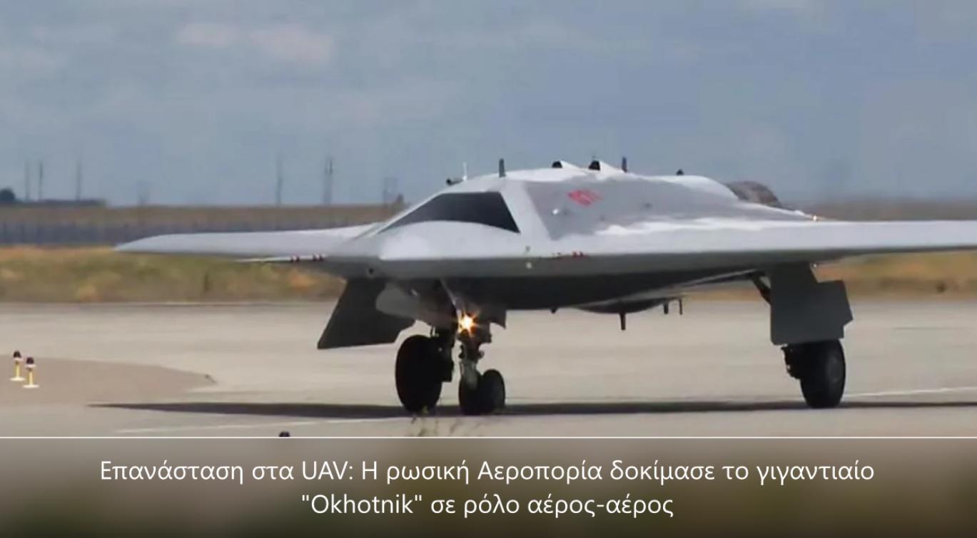 """Επανάσταση στα UAV: Η ρωσική Αεροπορία δοκίμασε το γιγαντιαίο """"Okhotnik"""" σε ρόλο αέρος-αέρος"""
