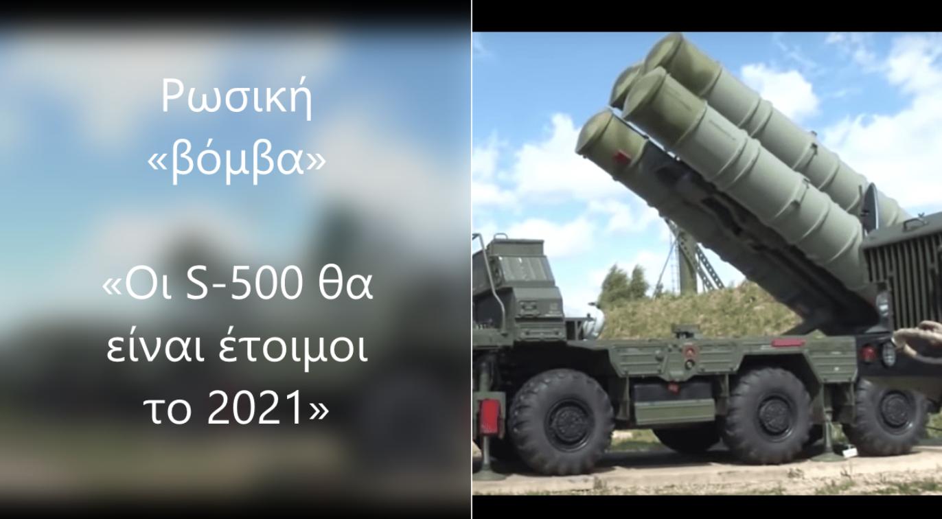 Ρωσική «βόμβα»: «Οι S-500 θα είναι έτοιμοι το 2021»