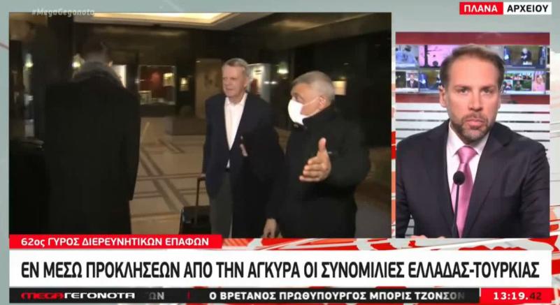 Σήμερα ο 62ος γύρος των διερευνητικών επαφών Ελλάδας – Τουρκίας και εν μέσω νέων προκλήσεων