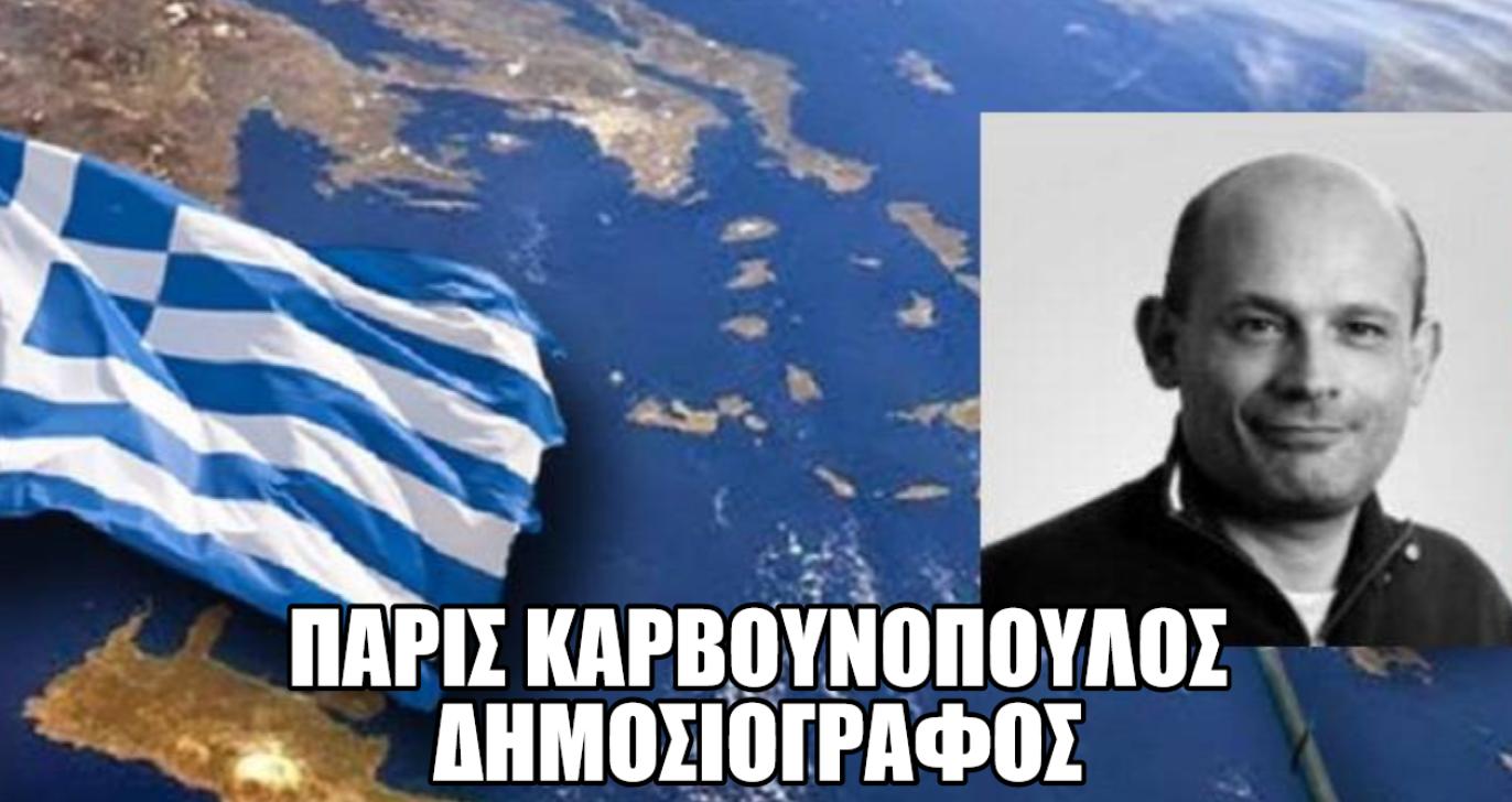 """""""Μόνο οι Γάλλοι σύμμαχοι της Ελλάδας"""" Π. Καρβουνόπουλος"""